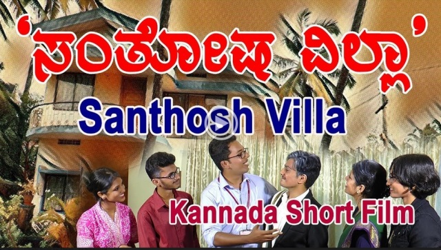 Santhosh Villa short film by youth of Udupi Parish and ICYM.